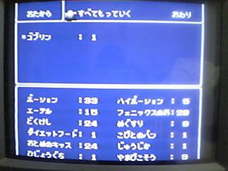 FF4召喚獣ゴブリン入手画面