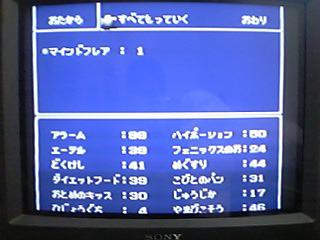 FF4召喚獣マインドフレア入手画面