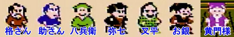 ファミコン水戸黄門登場キャラクター