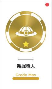 ニコニコバッチ 最大レベル(グレードMAX)