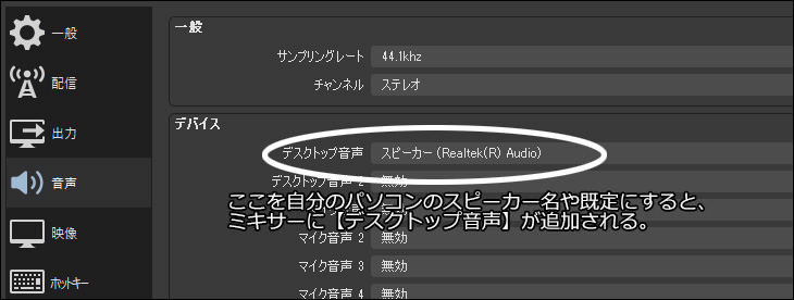 OBSでデスクトップ音声をミキサーに表示させる設定