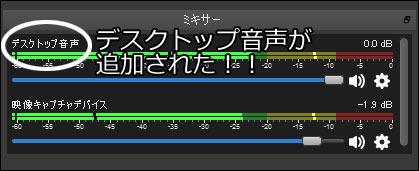 OBSの音声ミキサーにデスクトップ音声が追加された