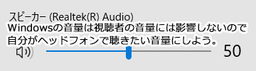Windowsの再生する為の音量は視聴者の音量に影響しない